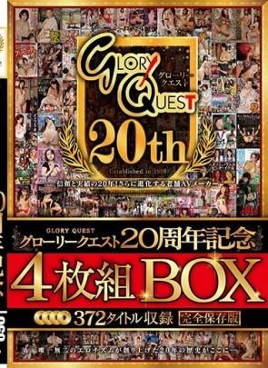 【モザ有】 グローリークエスト20周年記念4枚組BOX【4枚組】