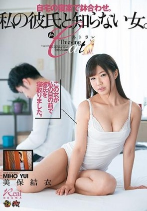 【モザ有】 自宅の寝室で鉢合わせ。私の彼氏と知らない女。 美保結衣