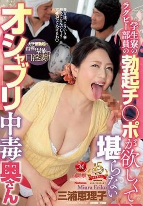 【モザ有】 学生寮のラグビー部員の勃起チ○ポが欲しくて堪らないオシャブリ中毒奥さん 三浦恵理子