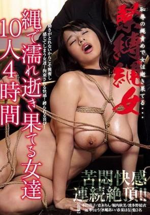 【モザ有】 緊縛縄女 縄で濡れ逝き果てる女達10人4時間