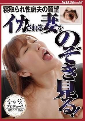【モザ有】 寝取られ性癖夫の願望 イカされる妻をのぞき見る! 橘メアリー 伊東真緒