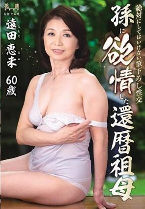 【モザ有】 絶対にしてはいけない筆下ろし性交 孫に欲情した還暦祖母 遠田恵未