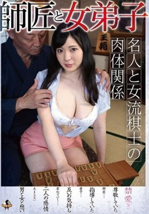 【モザ有】 師匠と女弟子 ~名人と女流棋士の肉体関係~ 真白ここ