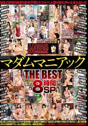 【モザ有】 マダムマニアック THE BEST 8時間SP【2枚組】