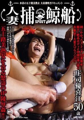 【モザ有】 人妻捕鯨船 水着の五十路美熟女 大量潮吹きドキュメント 庄司優喜江
