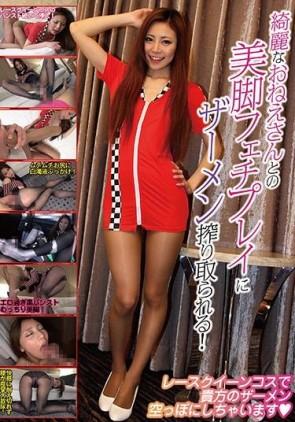 【モザ有】 綺麗なおねえさんとの美脚フェチプレイにザーメン搾り取られる!