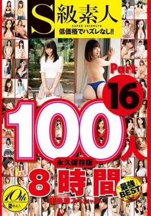 【モザ有】 S級素人100人 8時間 part16 超豪華スペシャル【2枚組】