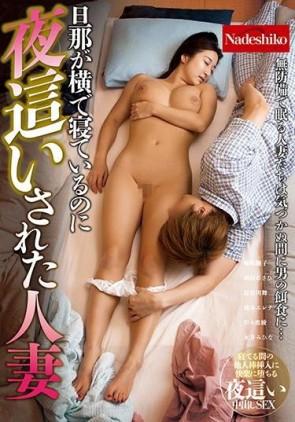 【モザ有】 旦那が横で寝ているのに夜這いされた人妻