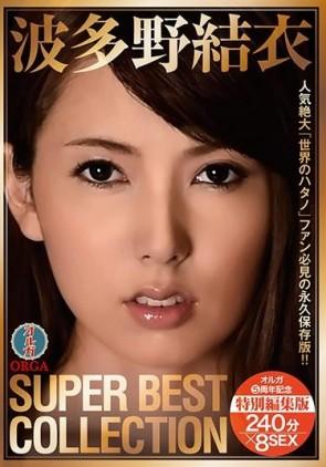 【モザ有】 波多野結衣SUPER BEST COLLECTION