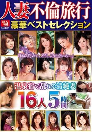 【モザ有】 人妻不倫旅行 豪華ベストセレクション温泉宿で乱れる清純妻16人5時間