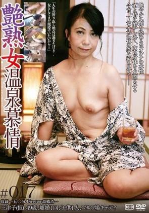 【モザ有】 艶熟女 温泉慕情#017