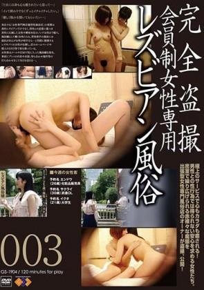 【モザ有】 完全盗撮会員制女性専用レズビアン風俗003