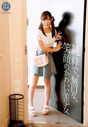 【モザ有】 ロリ専科 純粋で、無口な、笑顔のかわいい美少女 あい 星奈あい