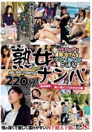 【モザ有】 熟女ナンパ 関西・四国・中国地方篇220分!