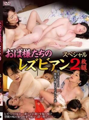 【モザ有】 おば様たちのレズビアン スペシャル【2枚組】