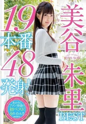 【モザ有】 美谷朱里BEST19本番48発射【2枚組】