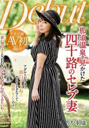 【モザ有】 那須温泉で見かけた四十路のセレブ妻 りか