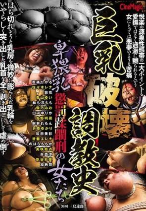 【モザ有】 巨乳破壊調教史 卑猥乳懲罰蹂躙刑の女たち