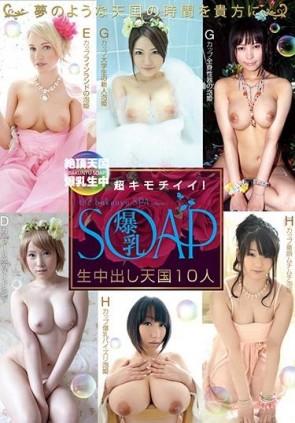 【モザ有】 超キモチイイ!爆乳SOAP生中出し天国10人