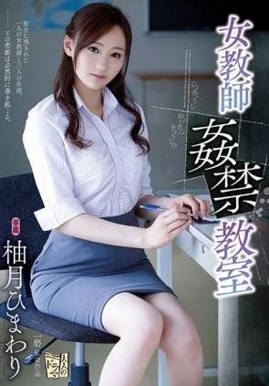 【モザ有】 女教師 姦禁教室 柚月ひまわり