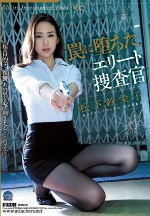 【モザ有】 犯された証券監査員の女 夏目彩春