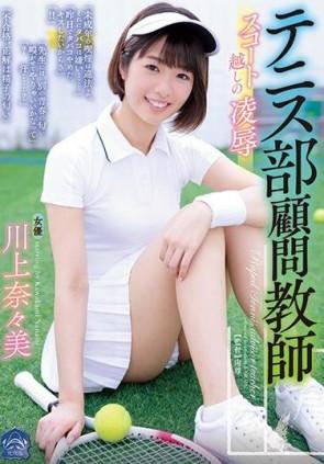 【モザ有】 罠に堕ちたエリート捜査官 松下紗栄子