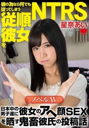 【モザ有】 日本中の男子達に彼女のアへ顔SEXを晒す鬼畜彼氏の投稿話 星奈あい