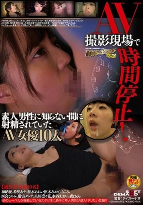【モザ有】 AV撮影現場で時間停止!素人男性に知らない間に射精されていたAV女優10人