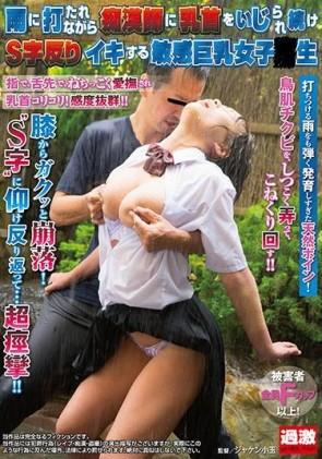 【モザ有】 雨に打たれながら痴漢師に乳首をいじられ続けS字反りイキする敏感巨乳女子○生