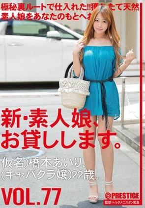 【モザ有】 新・素人娘、お貸しします。 77 仮名)橋本あいり(キャバクラ嬢)22歳。