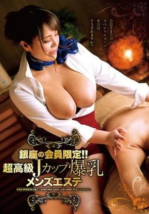 【モザ有】 銀座の会員限定!!超高級Jカップ爆乳メンズエステ