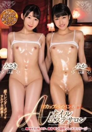 【モザ有】 Aカップパイパン専門オイルエステサロン 胸のサイズに悩む女子へホルモン活性ワレメマッサージ