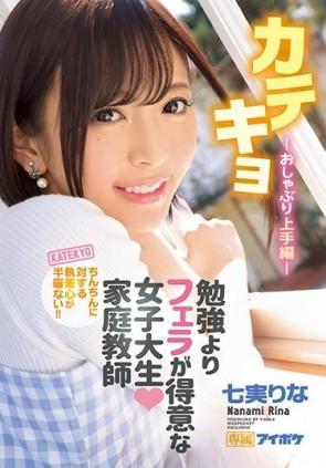 【モザ有】 カテキョ勉強よりフェラが得意な女子大生家庭教師 七実りな