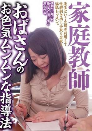 【モザ有】 家庭教師 おばさんのお色気ムンムンな指導法