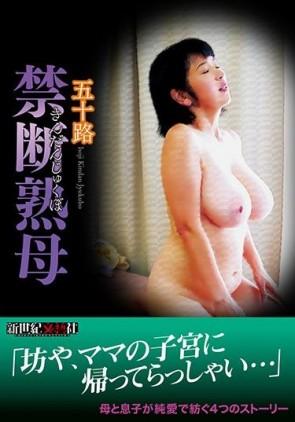 【モザ有】 五十路 禁断熟母