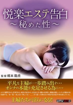 【モザ有】 悦楽エステ告白~秘めた性~(NCAC-085)