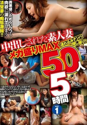 【モザ有】 中出しされた素人妻メガ盛りMAX 50人5時間 Vol.1