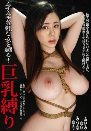 【モザ有】 巨乳縛り ムチムチ豊乳な女を嬲る!