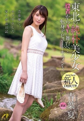 【モザ有】 東北の純朴美少女 役者からAVの舞台へ…転身デビュードキュメント 青葉夏