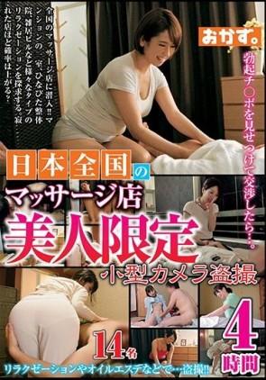 【モザ有】 日本全国のマッサージ店 美人限定 小型カメラ盗撮 4時間