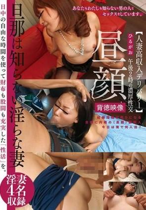 【モザ有】 人妻高収入デリバリー 午後2時の濃厚性交 昼顔 背徳映像