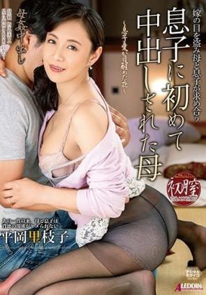 【モザ有】 母姦中出し 息子に初めて中出しされた母 平岡里枝子