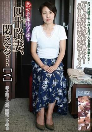 【モザ有】 熟女妻面接ハメ撮り 四十路妻、悶える…[一]