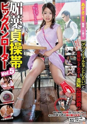 【モザ有】 媚薬貞操帯×ビッグバンローター Vol.5 あずさ(仮名) 職業:介護士