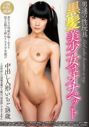 【モザ有】 男達の性玩具 黒髪美少女はオナペット いちご18歳 青井いちご