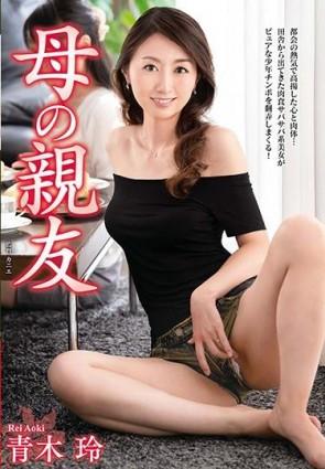 【モザ有】 母の親友 青木玲