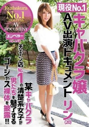 【モザ有】 現役No.1キャバクラ嬢 AV出演ドキュメント リン(20)