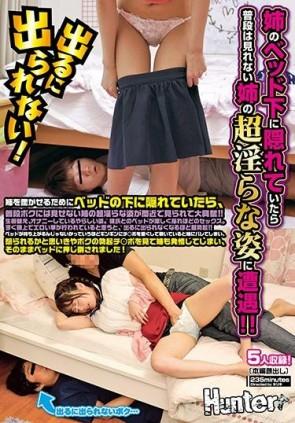 【モザ有】 出るに出られない!姉のベッド下に隠れていたら普段は見れない姉の超淫らな姿に遭遇!!姉を驚かせるためにベッドの下に隠れていたら、普段ボクには見せない姉の超淫らな姿が間近で見られて大興奮!!生着替え、オナニーしているやらしい姿。彼氏とのベッドが激しく揺れる…