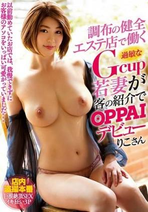 【モザ有】 調布の健全エステ店で働く過敏なGcup若妻が客の紹介でOPPAIデビュー りこさん