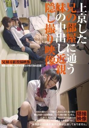 【モザ有】 上京した兄の部屋に通う妹の中出し近親隠し撮り映像